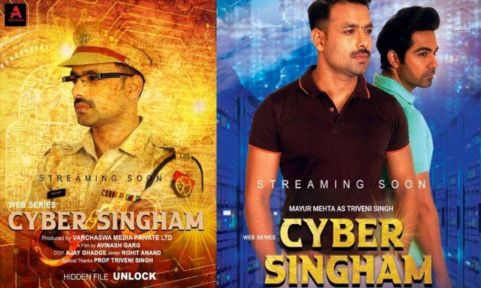 नए OTT App Apex Prime की मुम्बई में हुई ग्रैंड लांचिंग, आ रही है सच्ची साइबर अपराध की घटनाओं पर आधारित वेब सीरीज Cyber Singham